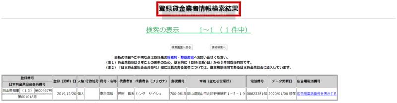 東京信販登録貸金業者情報検索結果