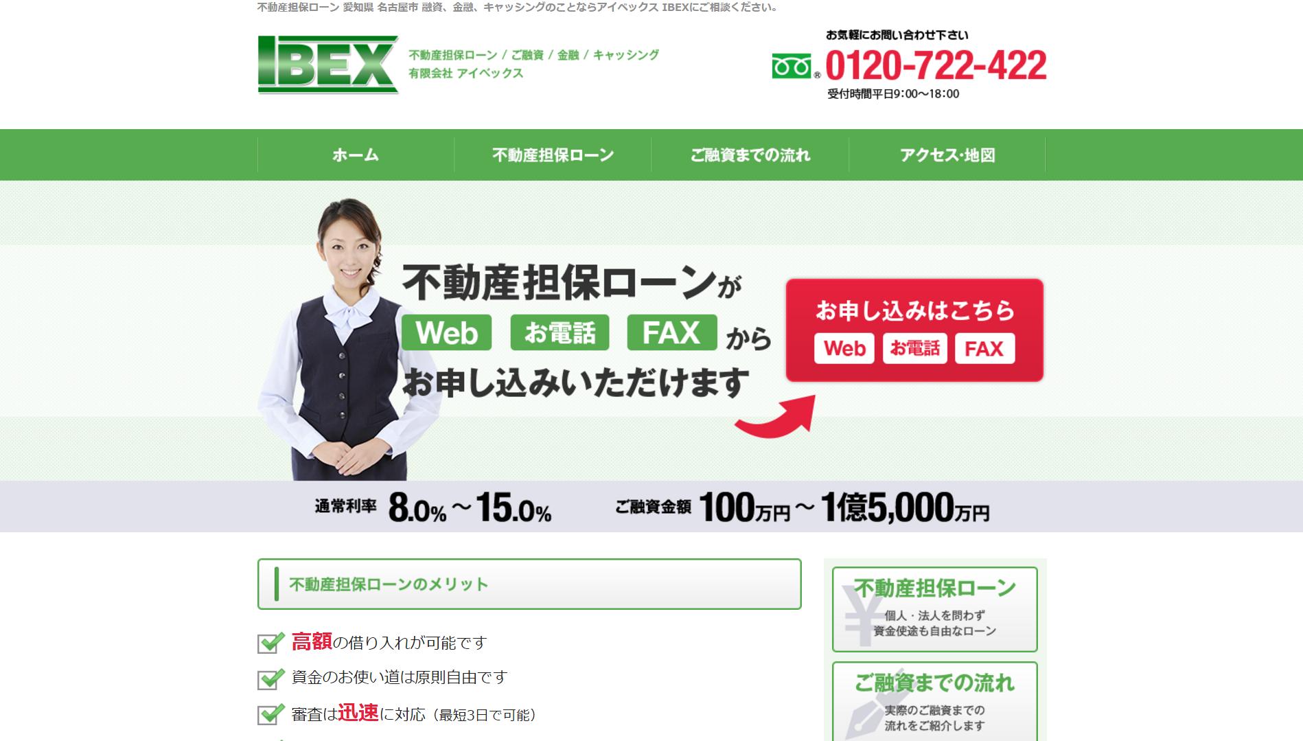 アイベックス(愛知県名古屋市東区)