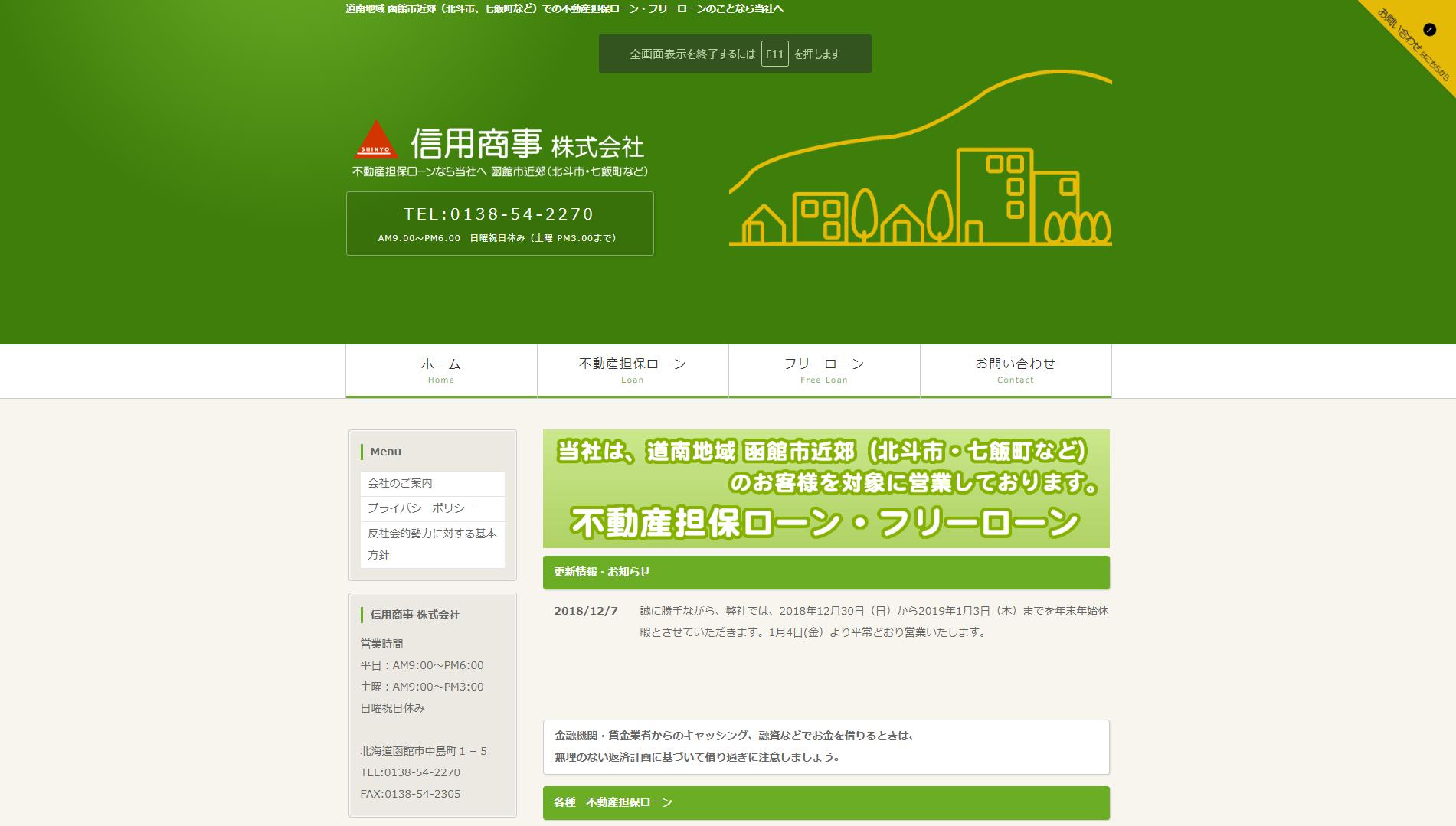 信用商事(北海道函館市中島町)
