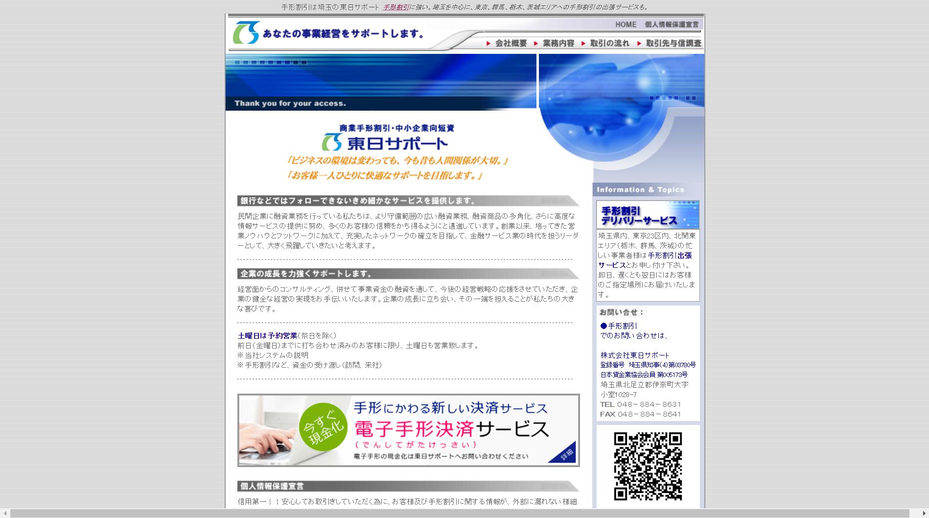 東日サポート(埼玉県伊奈町小室)