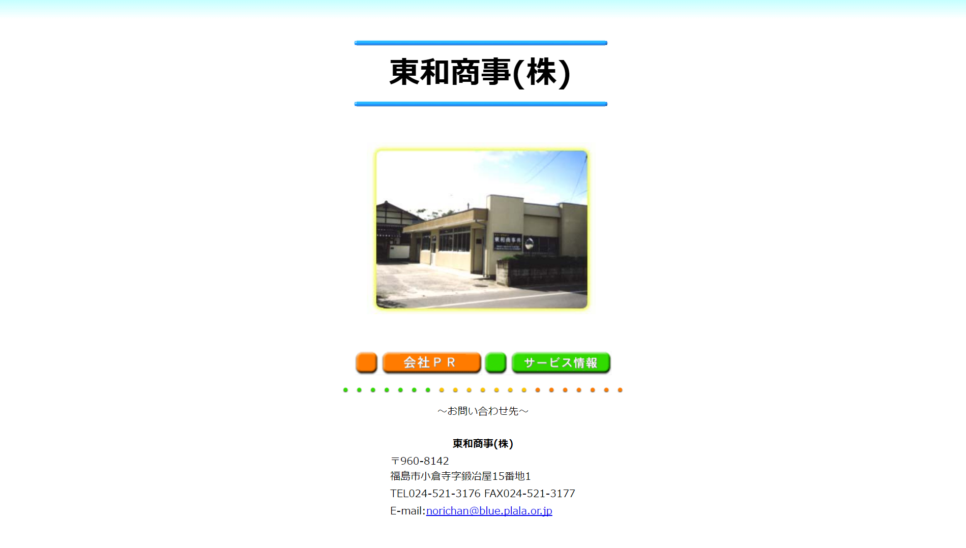 東和商事(福島県福島市小倉寺)