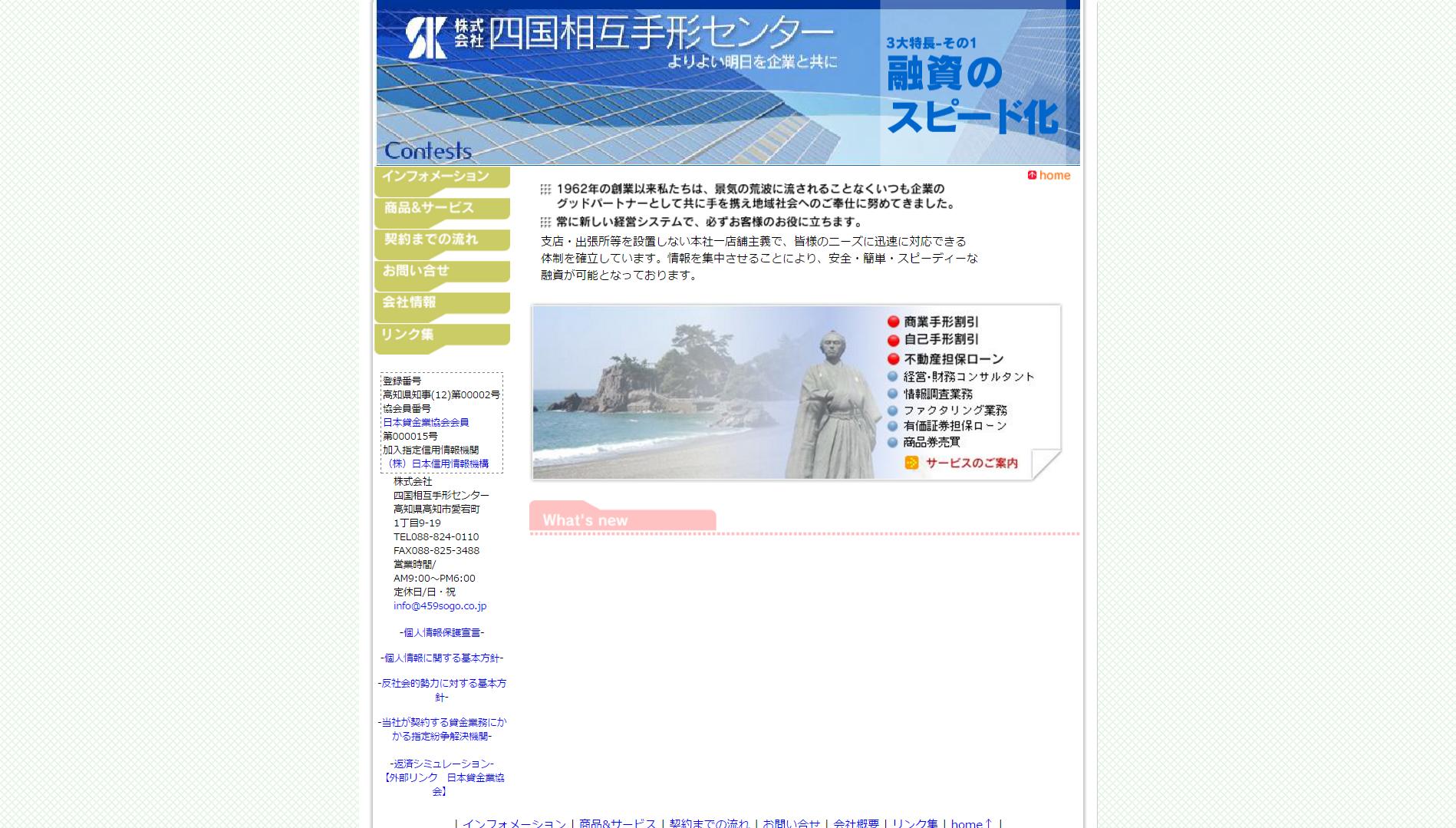 四国相互手形センター(高知県高知市愛宕町)