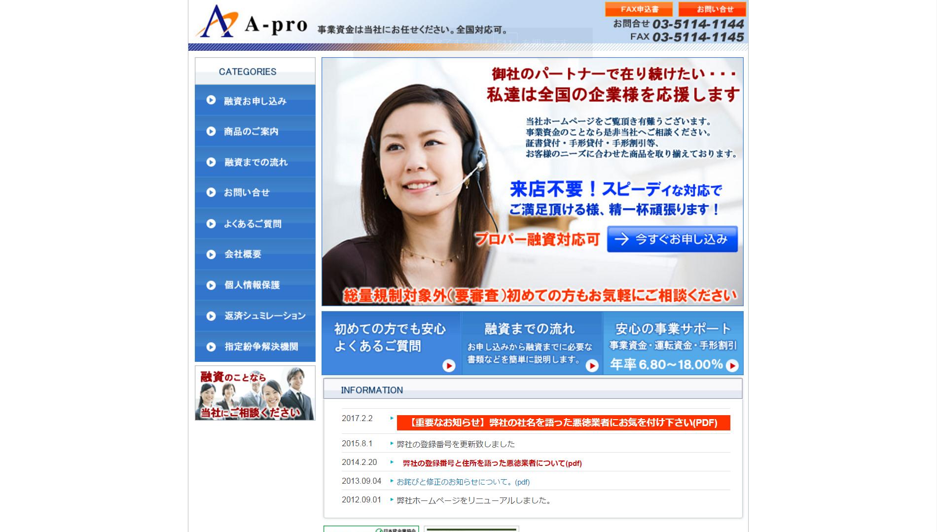 A-pro(東京都港区赤坂)