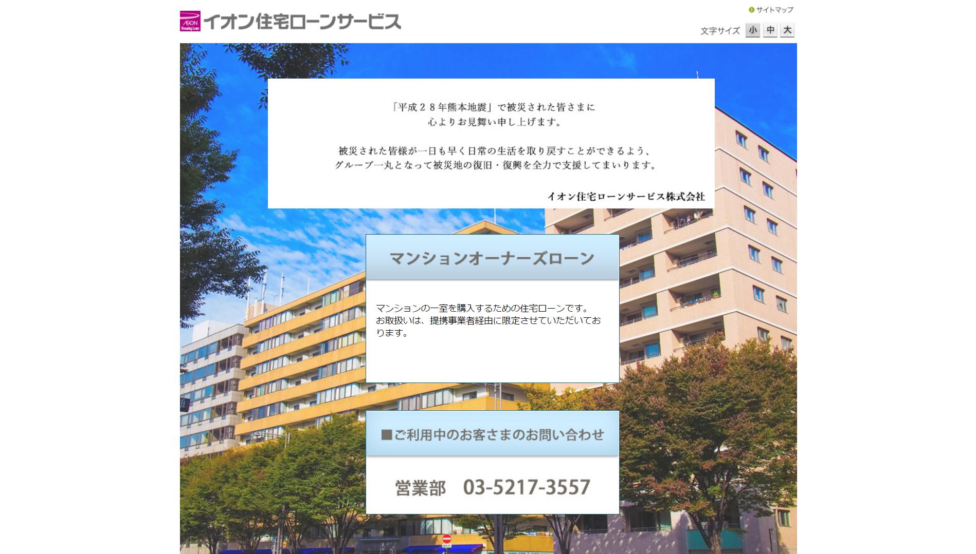 イオン住宅ローンサービス(東京都千代田区神田錦町)