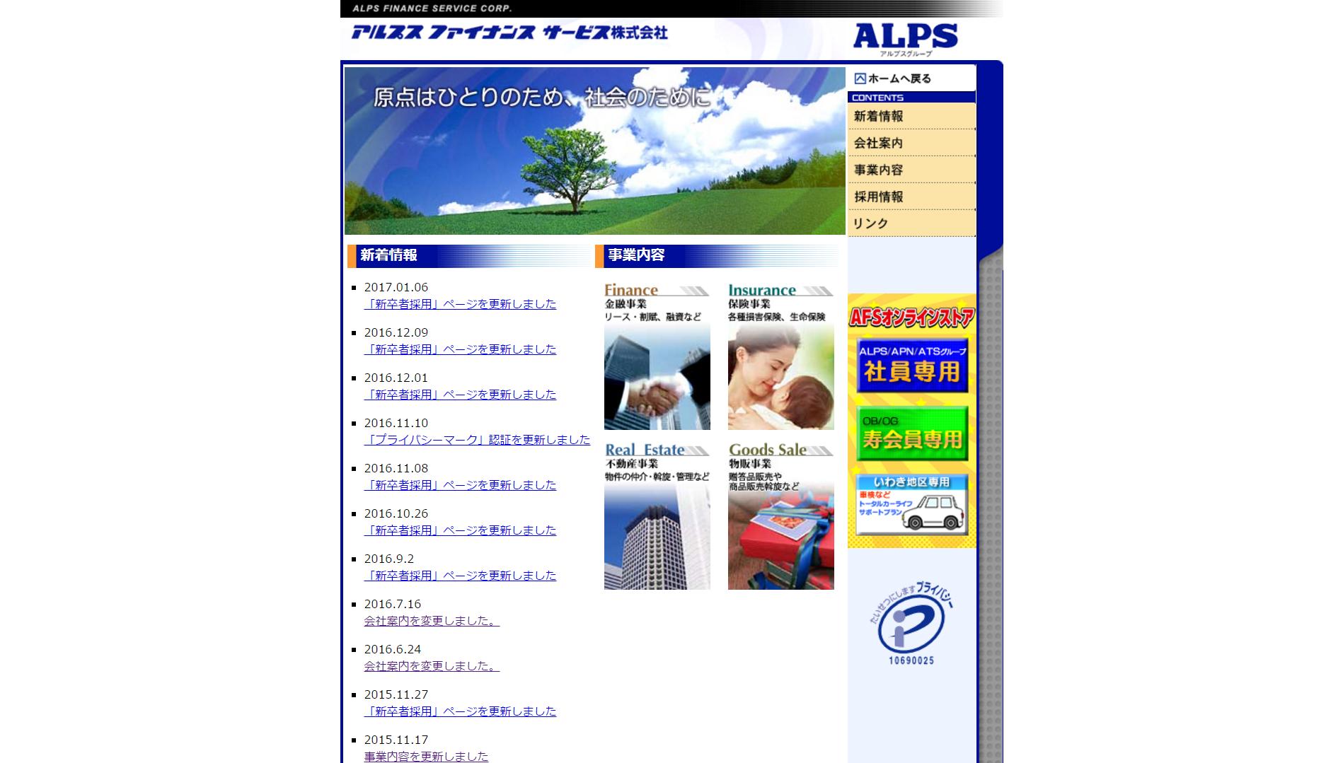 アルプスファイナンスサービス(東京都大田区雪谷大塚町)