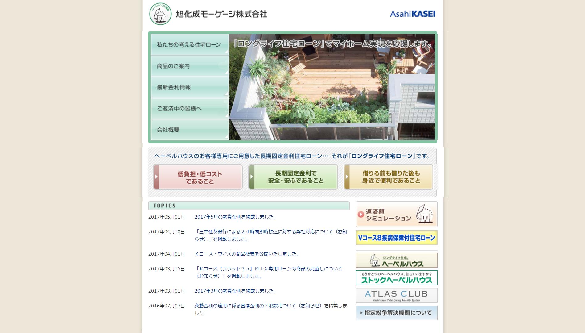 旭化成モーゲージ(東京都新宿区西新宿)