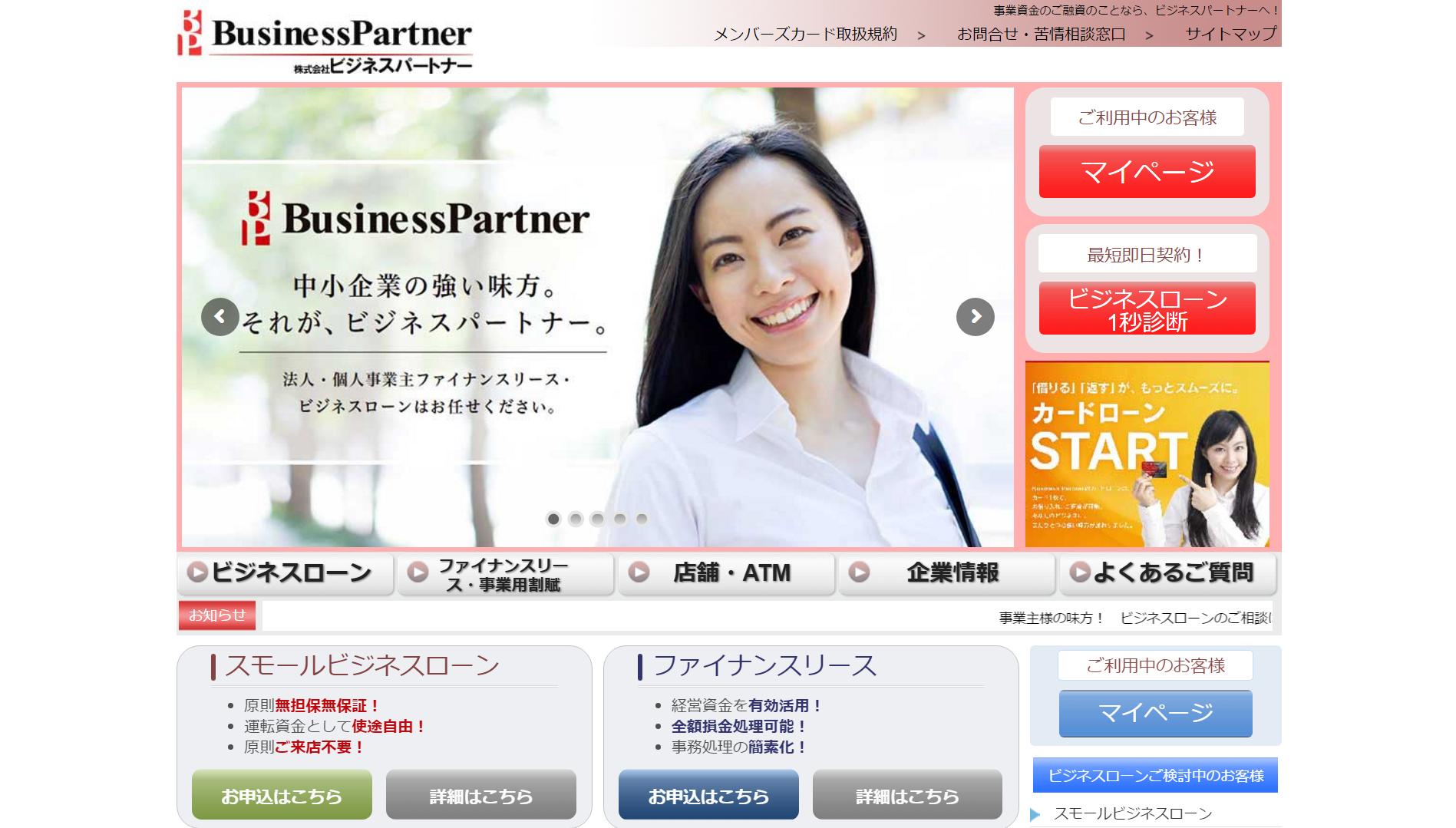 ビジネスパートナー(東京都新宿区新宿)