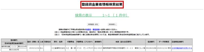 入江倉庫登録貸金業者情報検索結果