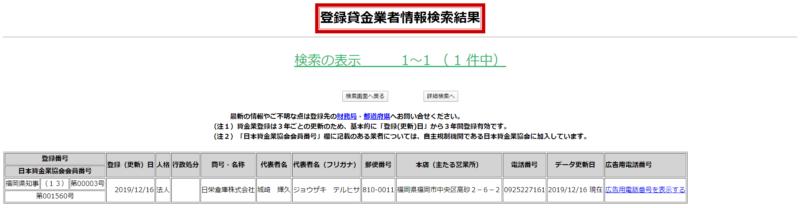 日栄倉庫登録貸金業者情報検索結果