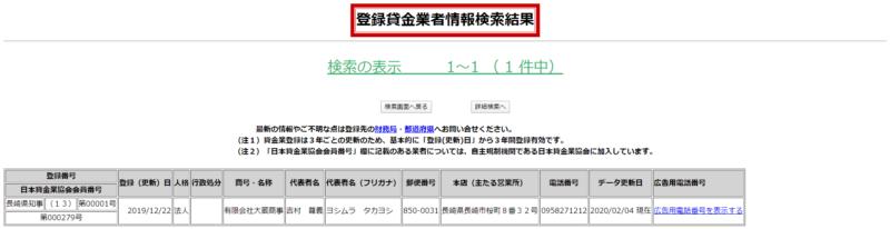 大蔵商事貸金業登録番号の更新履歴