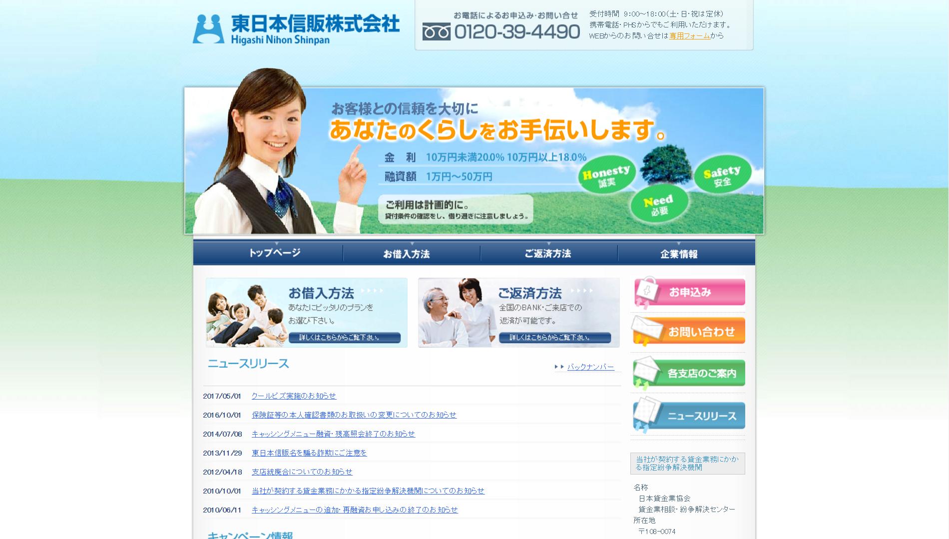 東日本信販