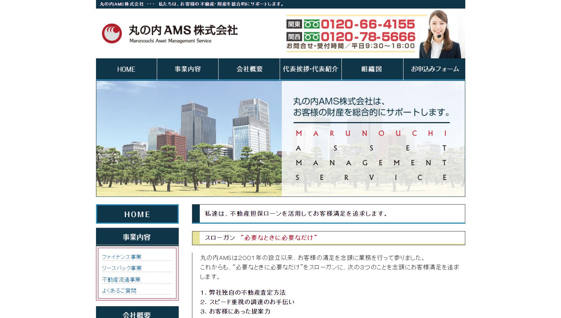 丸の内AMS(東京都千代田区丸の内)