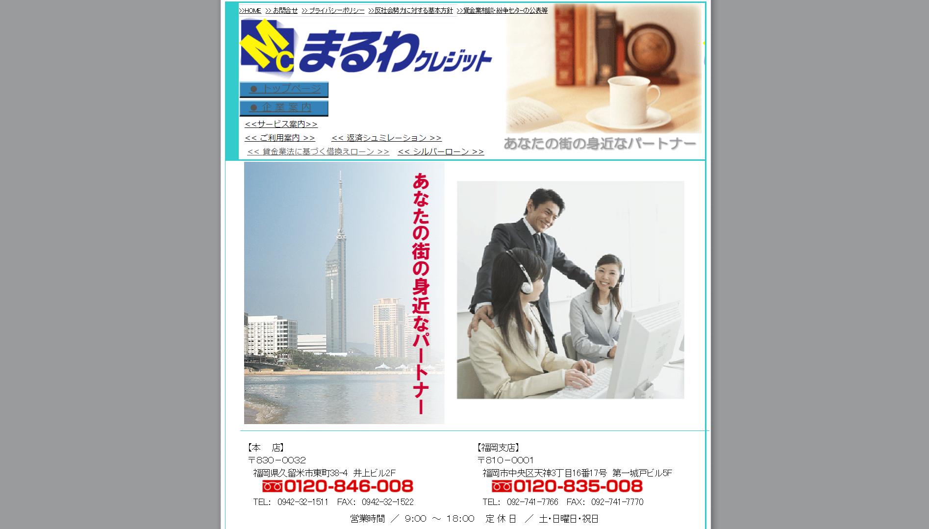 まるわクレジット(福岡県久留米市東町)