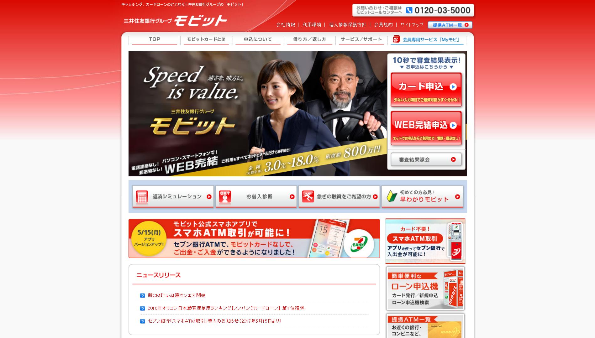 SMBCモビット(東京都新宿区西新宿)