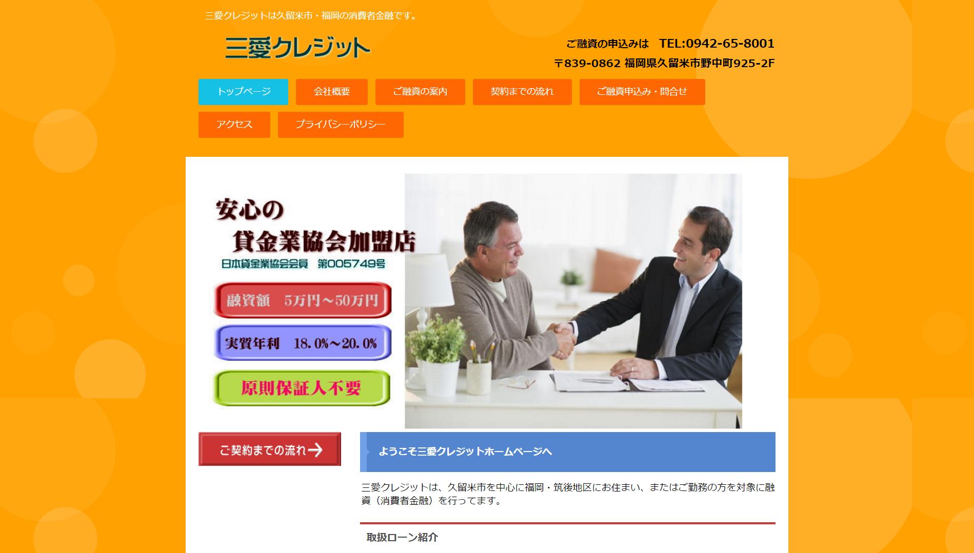 三愛クレジット(福岡県久留米市野中町)