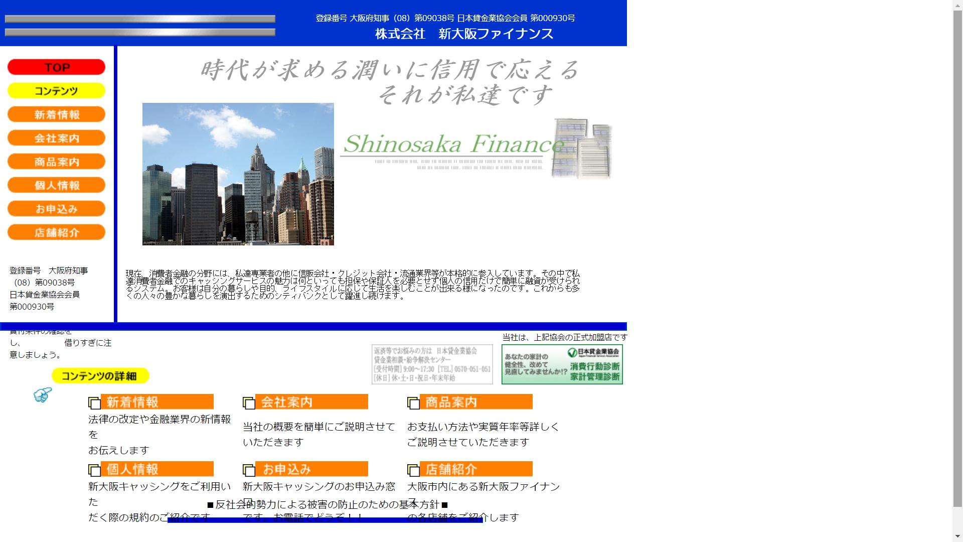 新大阪ファイナンス