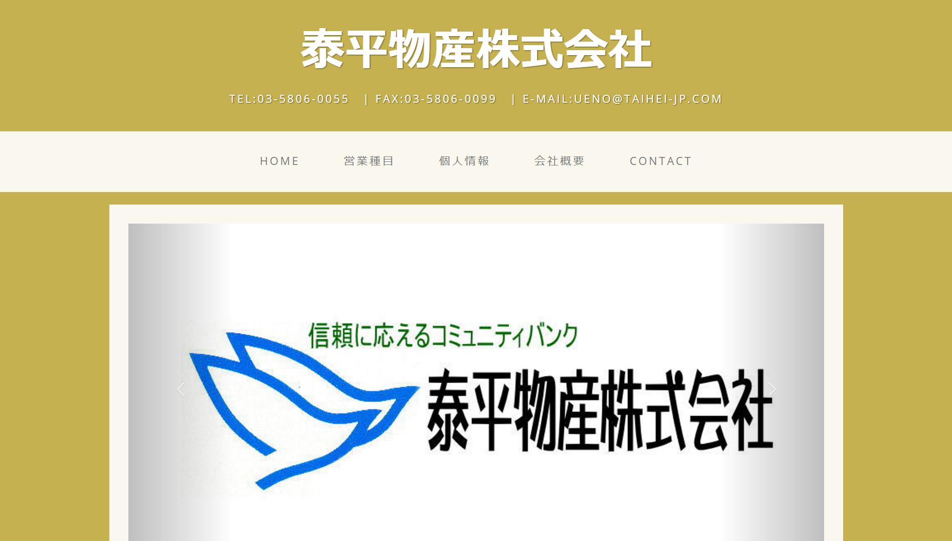 泰平物産(東京都台東区元浅草)