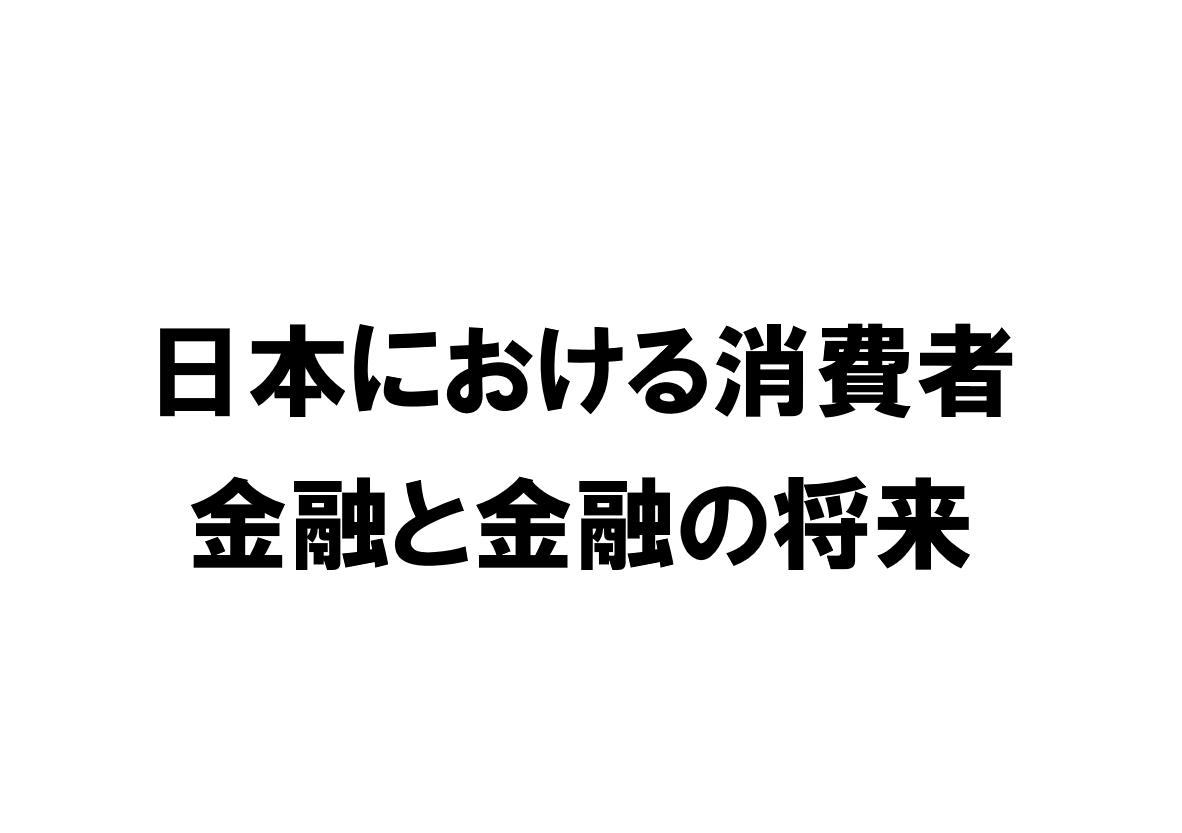 日本における消費者金融と金融の将来