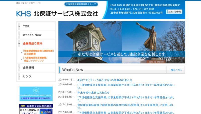北保証サービス(北海道札幌市中央区)