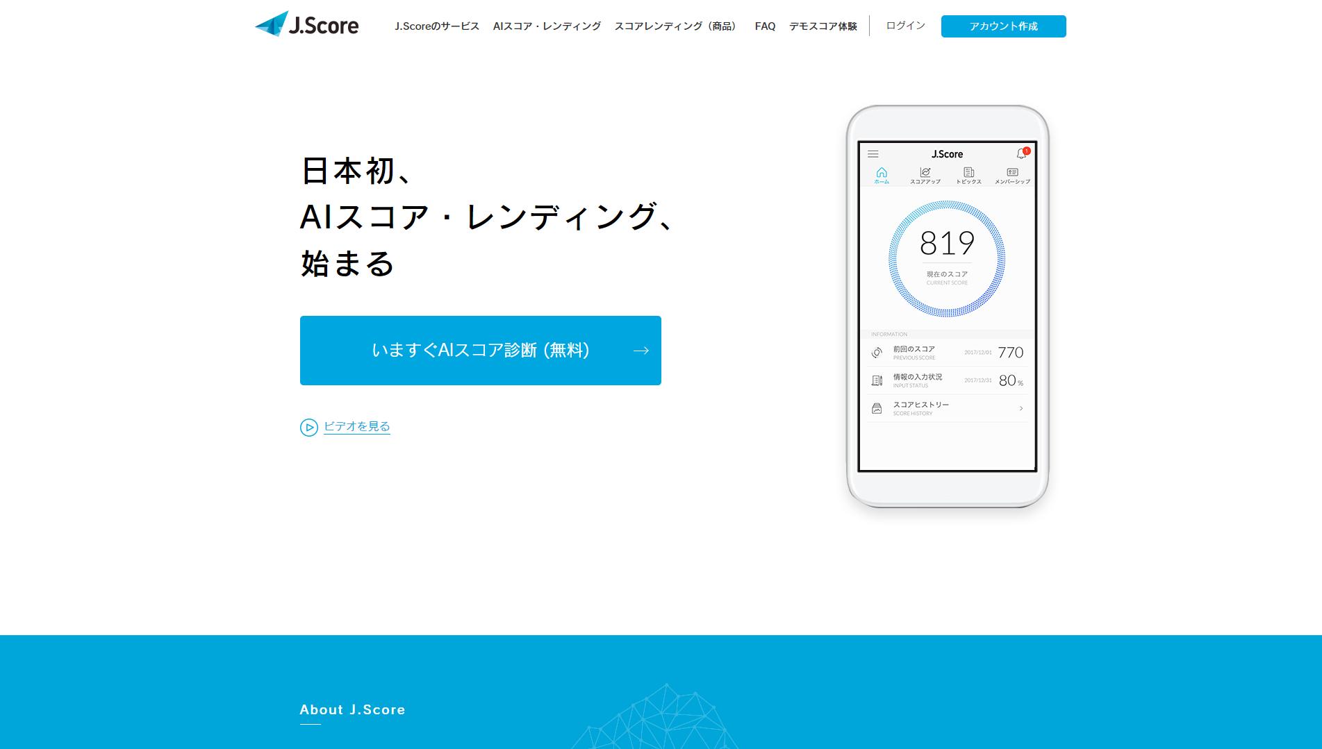 JScore(ジェイスコア)