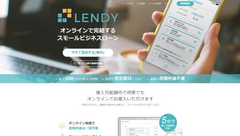 LENDY(東京都港区六本木)