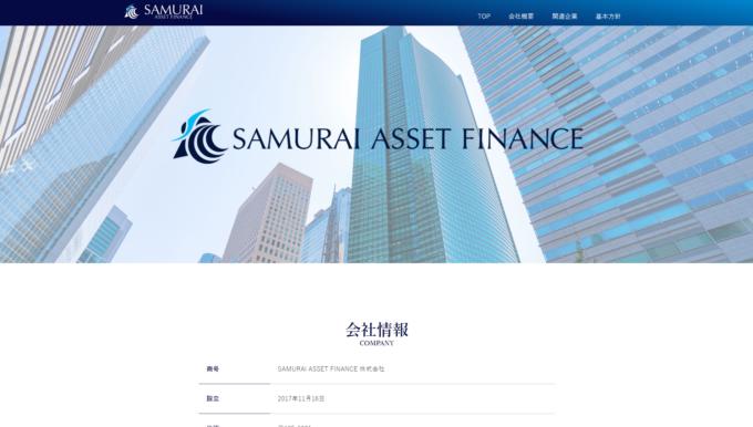 SAMURAI ASSET FINANCE(サムライアセットファイナンス)