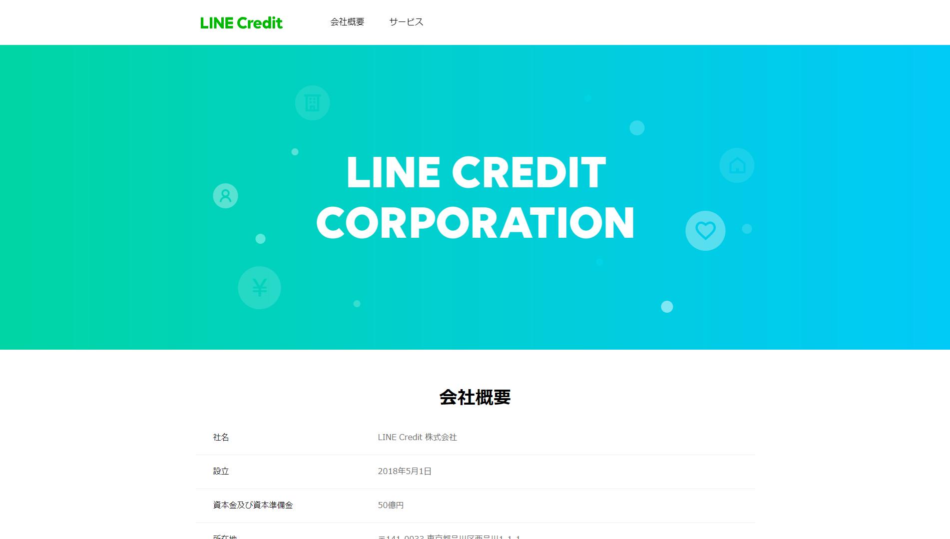 LINE Credit(東京都新宿区新宿)