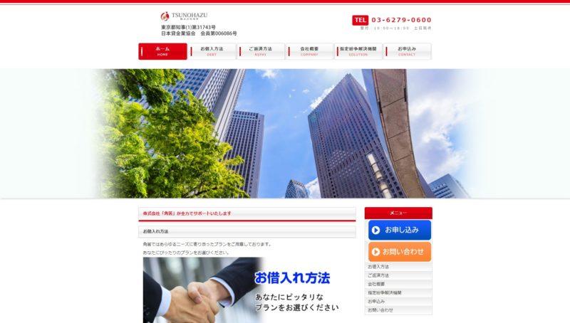 商工ビジネスバンク(東京都新宿区西新宿)